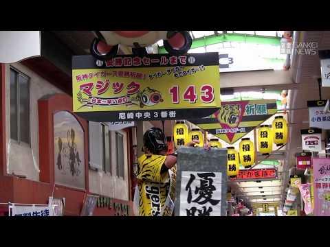 阪神タイガース優勝旗眼マジック点灯式