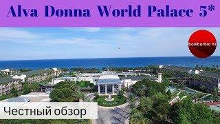 Честные обзоры отелей Турции: Alva Donna World Palace 5* (КЕМЕР)