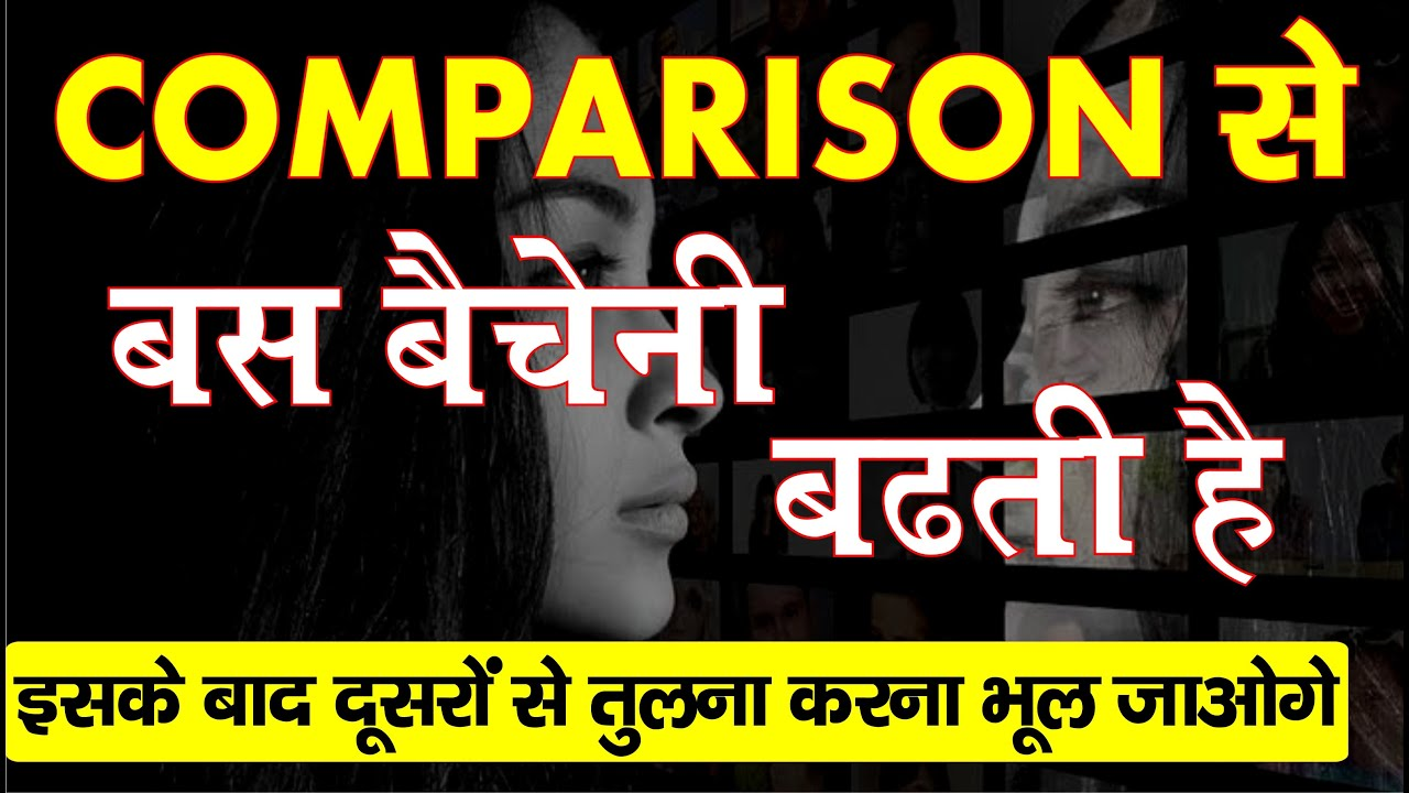 Stop Comparing | Best Powerful Motivational Video | How To Stop Comparing | in hindi | sidhi jalebi