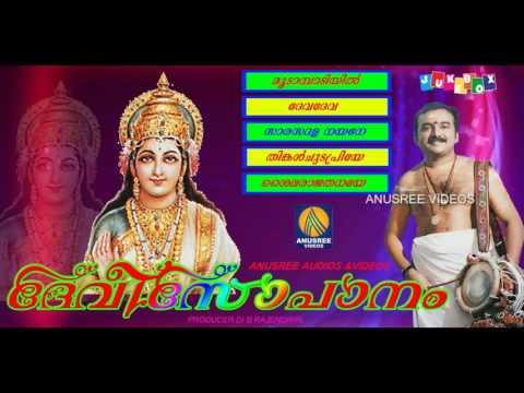 Devi Sopana Sangeetham Ambalapuzha Vijayakumar Hindu Devotional Songs Malayalam