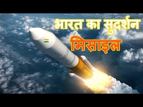 How are INDIA's Sudarshan Missile | DRDO | भारत का सुदर्शन मिसाइल ऐसा है