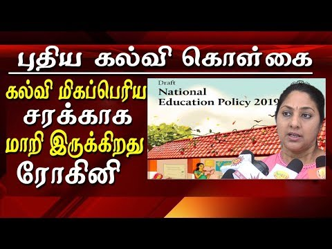 Actress rohini latest press meet about new education policy -Tamil news live.  for tamil news today news in tamil tamil news live latest tamil news tamil #tamilnewslive sun tv news sun news live sun news   Please Subscribe to red pix 24x7 https://goo.gl/bzRyDm  #tamilnewslive sun tv news sun news live sun news