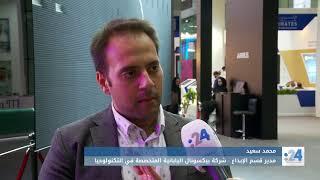 جايتكس 2017: هذه أكبر شاشة عرض متقلبة في منطقة الشرق الأوسط