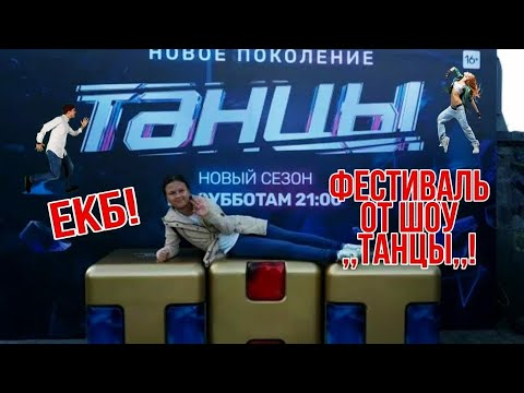 24.08.19 г. Екатеринбург! Фестиваль от шоу ,, Танцы,,! Маленький обзорчик!