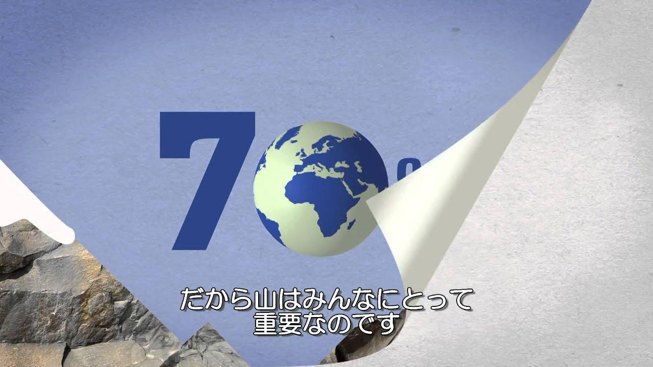 12月11日は「国際山岳デー」! - ...