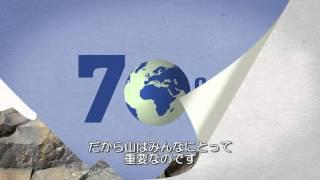 12月11日は「国際山岳デー」!