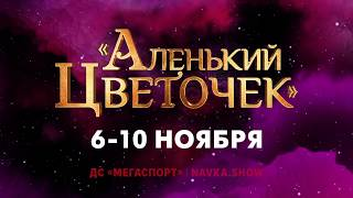 """Ледовое шоу """"Аленький цветочек"""" в Москве с 6 по 10 ноября"""
