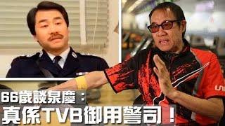 【獨家】無綫「御用警司」演足20年 66歲談泉慶獲退休警務處長讚賞 thumbnail