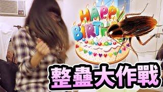 Kei被嚇到痙攣?!生日整蠱大作戰!