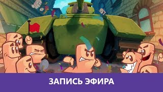 Worms W.M.D и капелька Gang Beasts |Деград-отряд|