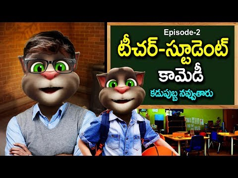 Teacher and Students Camedy by Talking Tom | Talking Tom Telugu Funny Videos | Telugu Fun Tom