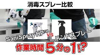 【消毒スプレー】圧倒的な作業効率!SaniSpray HP™vsハンドスプレー