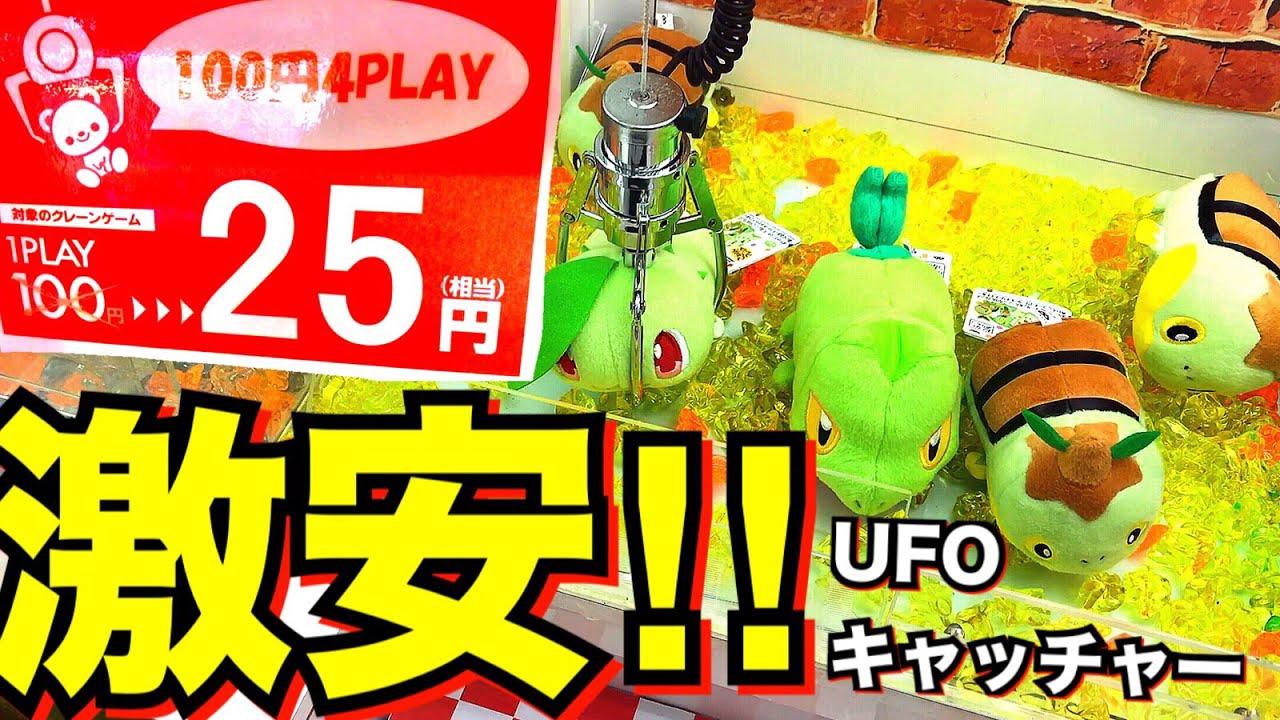 1プレイ25円の激安設定‼ 】しかも取れる!ufoキャッチャー ゲーセン