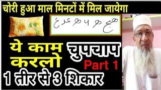 Chori hua maal wapas pane ka amal taweez in hindi |  गुमशुदा का हाल जानने का अमल और तवीज़ new video