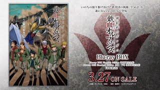 『機動戦士ガンダム 鉄血のオルフェンズ』Blu-ray BOX発売告知 CM2