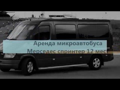 Пассажирские перевозки,аренда микроавтобуса мерседес спринтер 12 мест