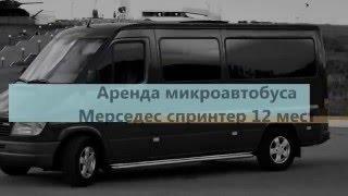 Пассажирские перевозки,аренда микроавтобуса мерседес спринтер 12 мест(, 2016-05-12T06:03:43.000Z)