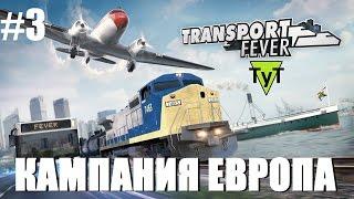 Transport Fever [PC] Европа #3 Тяжелые времена