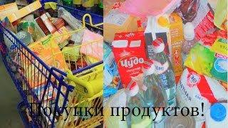 Покупки продуктов!!!