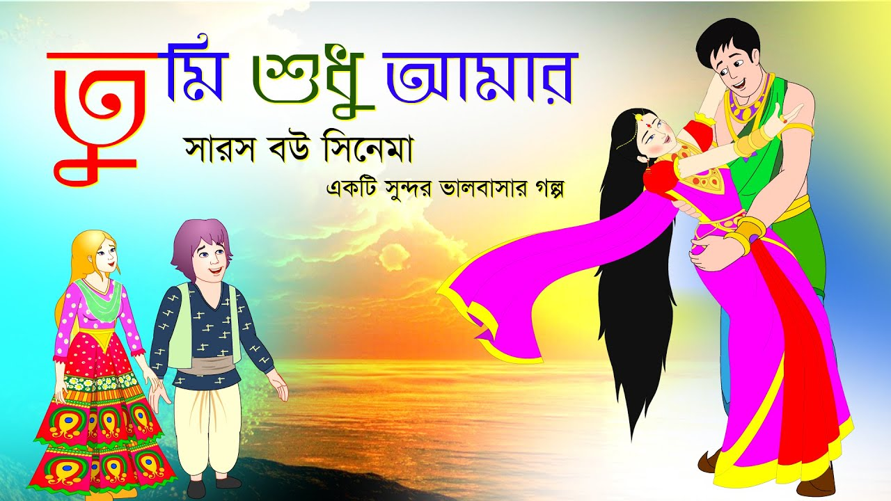 সারস বউ সিনেমা  | তুমি শুধু আমার | You are mine | @Katun TV
