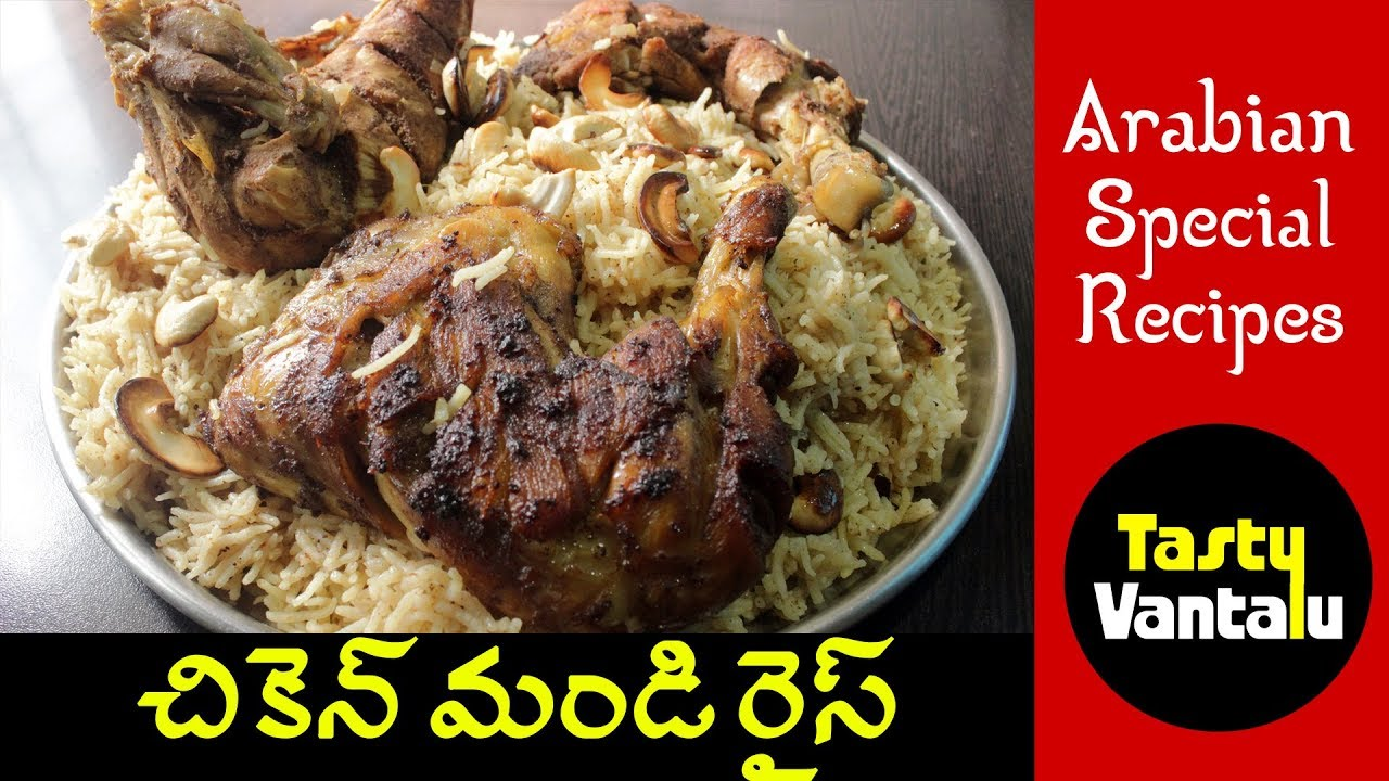 Chicken mandi arabic style in telugu chicken mandi recipe by tasty chicken mandi arabic style in telugu chicken mandi recipe by tasty vantalu forumfinder