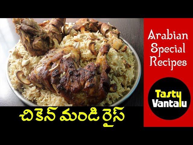 Chicken mandi recipe sooperchef chicken mandi arabic style in telugu chicken mandi recipe by tasty vantalu forumfinder Gallery