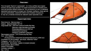 Terra Incognita TopRock 2 палатка обзор установка