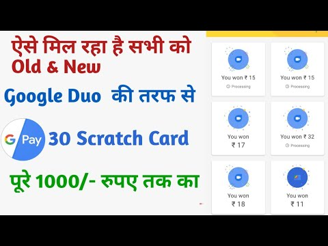 How to Get Redeem Google Duo 30 Scratch Card | Google Duo Reward Old & New  User | Google Pay (Tez)