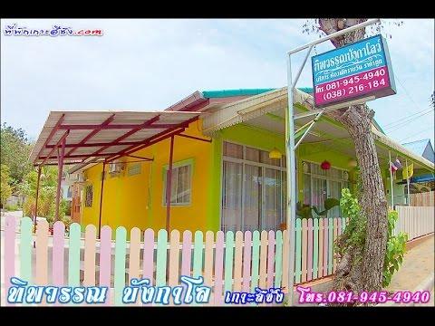 แนะนำที่พัก เกาะสีชัง - ทิพวรรณ บังกะโล