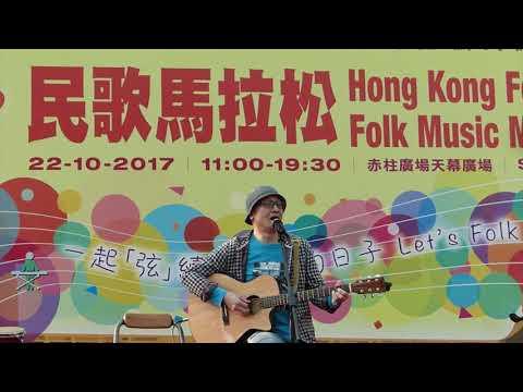 香港友folk音樂會 Hongkong Folk 2017  柳重言Jim Lau