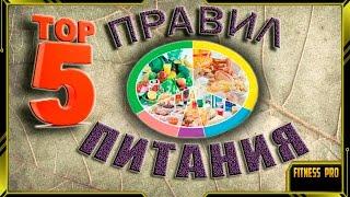 ТОП 5 правил питания / Основы правильного питания