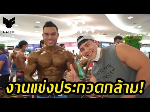 บรรยากาศงานประกวดกล้าม ( Pre - Mr.Thailand 2020 )