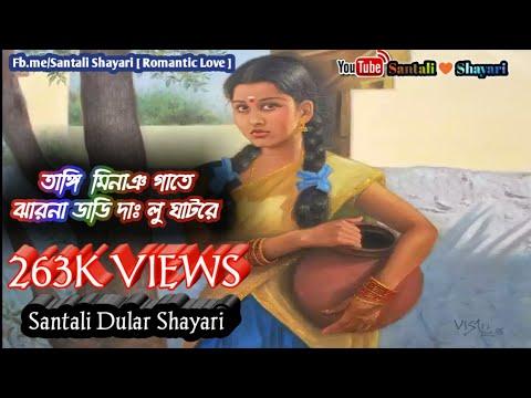 Santali Shayari - CHERE CHUPRI KO CHERO BEROH KAN