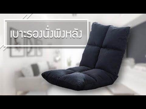 JOWSUA เบาะรองนั่งพิงหลังสองตอน เก้าอี้นั่งพื้น เก้าอี้ญี่ปุ่น โซฟาญี่ปุ่น