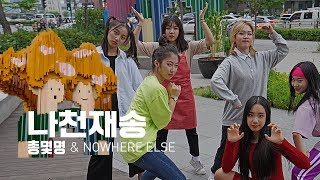 나천재송 - Nowhere Else (총몇명 2차 창작) | A.YOUTH Choreography