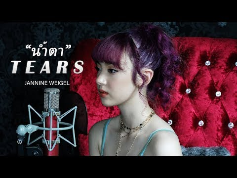 Jannine Weigel (พลอยชมพู) - Tears (น้ำตา) Unofficial Lyrics Video