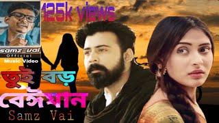 Download Video তুই বড় বেঈমান  রে বন্ধু |Tui boro Beiman re  Bondhu Samz Vai official New songs 2019  | MP3 3GP MP4
