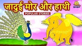 जादुई मोर और हाथी - Hindi Kahaniya | Hindi Moral Stories | Bedtime Moral Stories | Hindi Fairy Tales