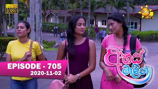 Ahas Maliga | Episode 705 | 2020-11-02 Thumbnail