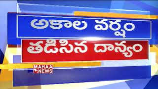Farmers Affected Due To Sudden Rains In Wanaparthy District | MAHAA News