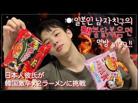 [한일커플/日韓カップル] 일본인 남자친구의 핵불닭볶음면 먹방 도전!🥵日本人彼氏が韓国の激辛ラーメンに挑戦vlog💦