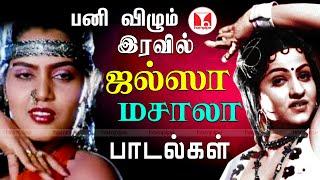 Silk Smitha, Jayamalini Masala Songs   Hornpipe Tamil Songs