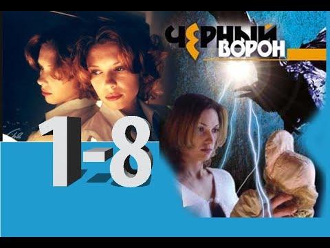 Сериал русский черный ворон