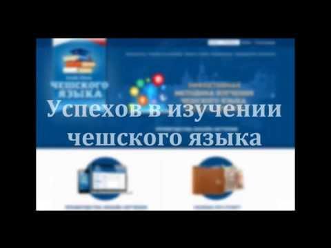 Уроки чешского языка для начинающих онлайн бесплатно