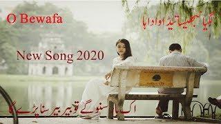 O Bewafa- new song 2020 | Latest Punjabi & Saraiki Songs | Ghulam Abbas