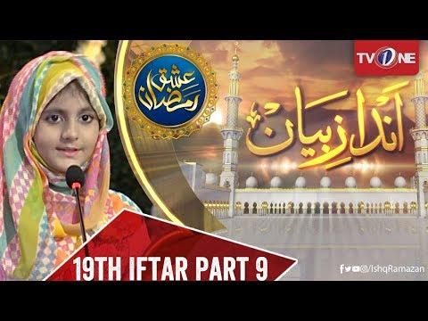 Ishq Ramazan | 19th Iftar | Andaz e Bayan | TV One 2018