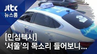 [민심택시] '서울' 유권자의 목소리를 들어봤습니다 / JTBC 뉴스룸