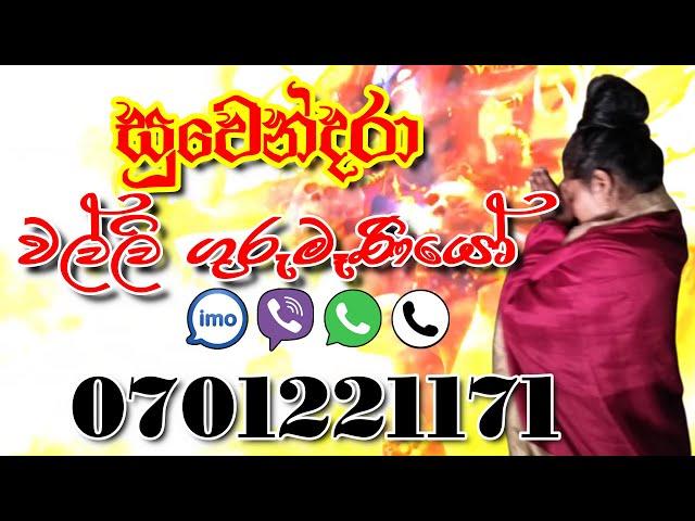 සුවෙන්දරා වල්ලි ගුරුමෑණියෝ  0701221171 | Yanthra manthara gurukam | Sri Lanka