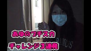 あゆのプチスカブログ →http://blog.livedoor.jp/ayupy_111/