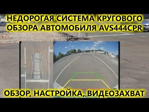 Обзор системы кругового обзора автомобиля AVS444CPR. Распаковка, настройка, видеозахват